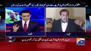 Aaj Shahzeb Khanzada Kay Sath - 15 April 2019