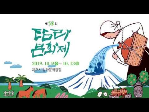 제58회 탐라문화제