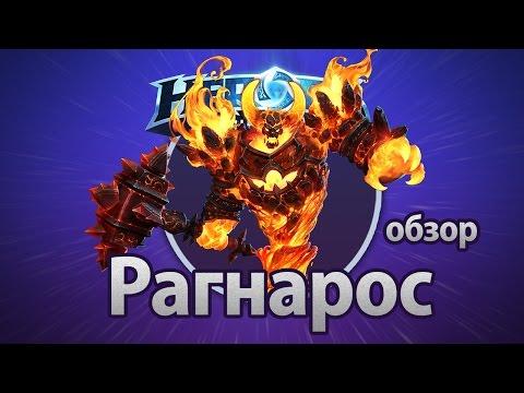 видео: heroes of the storm – Рагнарос (обзор)