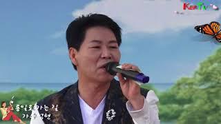 가수 성현 통이로 가는 길 코리아가요사랑 KBA-TV 코리아예술기획
