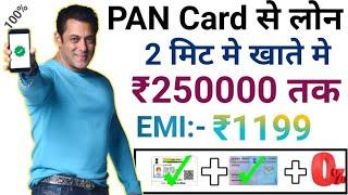 Instant Personal Loan//No paperwork apply personal loan//Aadhar card Loan apply online in India