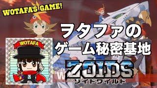 【ゾイドワイルド キングオブブラスト】ヲタファのゲーム秘密基地 ! / Nintendo Switch Zoids king of blast