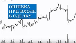 Точки Входа в Рынок: Ошибки Трейдера(, 2013-05-03T13:09:26.000Z)