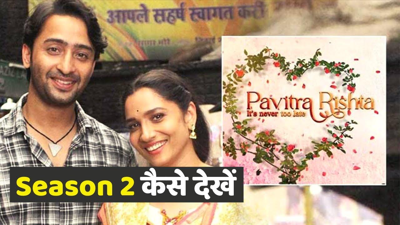 Download Pavitra Rishta 2 Web Series Full Episodes कैसे देखें How to Watch, Download, Stream