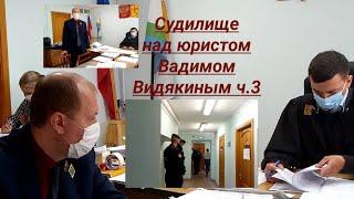 Мировой суд 71 участок Судилище над юристом Вадимом Видякиным ЭКСТРЕННЫЙ ВЫПУСК ч  3