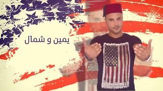 Hatim Slaoui - El Maricane حاتم السلاوي - الماريكان | Official Lyric Video
