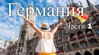 Прогулка по Германии. Часть 1(Увлекательная прогулка по городам Германии Источник: http://www.europetourism.su/progulka-po-germanii/, 2012-01-26T09:39:26.000Z)