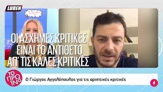 Ντάνος Αγγελόπουλος: MIND = BLOWN | Luben TV