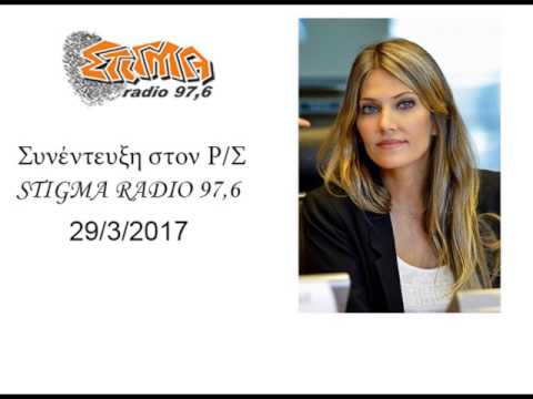 Εύα Καϊλή - Stigma Radio 97,6    29.03.2017