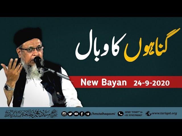 Gunahon Ka Wabaal | Hazrath Maulana Sayyed Muhammad Talha Qasmi Naqshbandi Mujaddidi DB