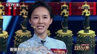 [2019主持人大赛]利用编钟表达效果获董卿康辉点赞| CCTV