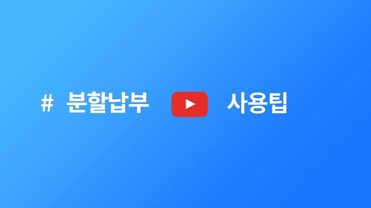 [삼성카드] 분할납부 사용팁