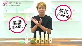 J47 JAPAN COSME おぐねぇーのご当地コスメ プロジェクト 「お茶」編