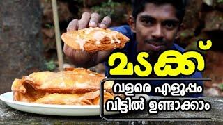 മടക്ക് ഉണ്ടാക്കാൻ ഇത്ര എളുപ്പമായിരുന്നോ?.. Fold Madakku snacks can be made easily