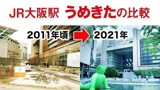 JR大阪駅 北側 うめきた広場の変化
