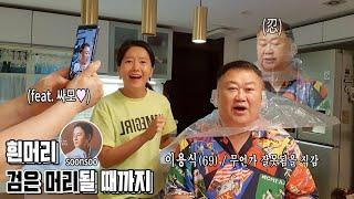 내돈내산 SOONSOO 순수염색약 솔직리뷰!!!!!