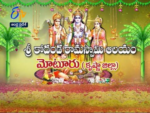 Sri Kodandaramaswami Temple | Moturu | Krishna Dt | Teerthayatra | 28th Sept 2016 | Full EP | ETV AP