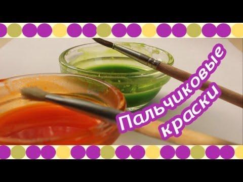 Как сделать пальчиковые краски в домашних условиях фото 362