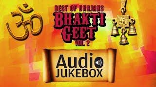Popular Bhakti Geet Bhajans (Vol 2) | Top Devotional Songs | Audio Jukebox