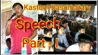 #Rangja_Bodo Kastom Basumatary Speech Part 1