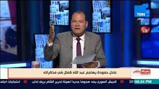 بالورقة والقلم - الديهى: يرد علي هجوم عادل حمودة  عبدالله كمال أستاذ رغم انفك