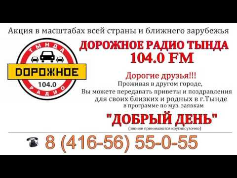 Заявку на поздравление в радио