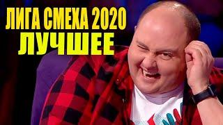 Смеемся ВМЕСТЕ с Лига Смеха - Подборка лучших приколов и угарных шуток МАЙ 2020