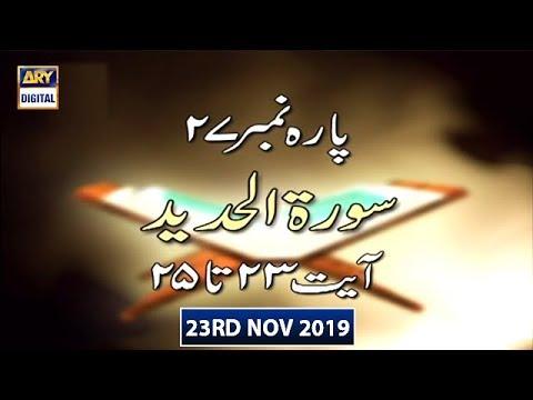 Iqra - Surah Al-Hadid   Ayat 23 - 25   23rd November 2019 - ARY Digital