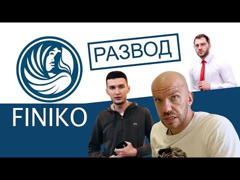 FINIKO - Очередная пирамида для обмана народа - Чёрный список #86