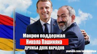 Друга в беде не оставишь: Макрон поддержал премьер министра Никола Пашиняна