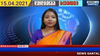 SANTALI NEWS   BURU BIR SENDRA   B.R. AMBEDKAR   SANTALI NEWS TODAY