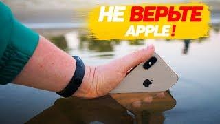УТОПИЛ iPhone XS в БОЛОТЕ! - Apple послали меня на ... с гарантией..