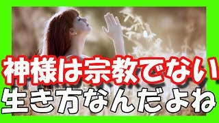 【海外の反応】日本の○○は宗教とは違う!外国人が神秘的な世界と文化に感動と驚き!