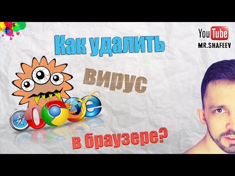 Как удалить вирус в браузере?