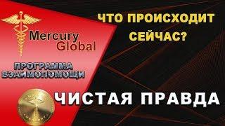 Mercury global программа взаимопомощи