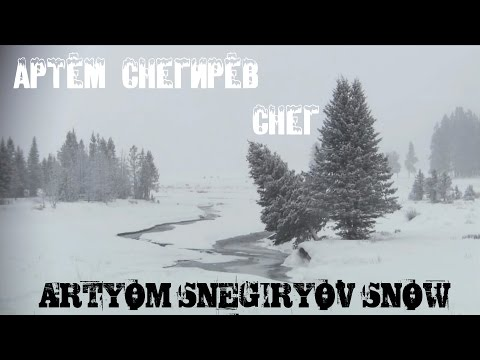 Артём Снегирёв - Снег \ Artyom Snegiryov - Snow