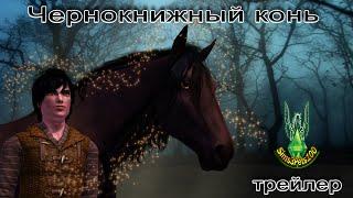 Чернокнижный конь (ТРЕЙЛЕР, сезон 1)/Enchanted horse ( TRAILER, season 1); Sims Machinima