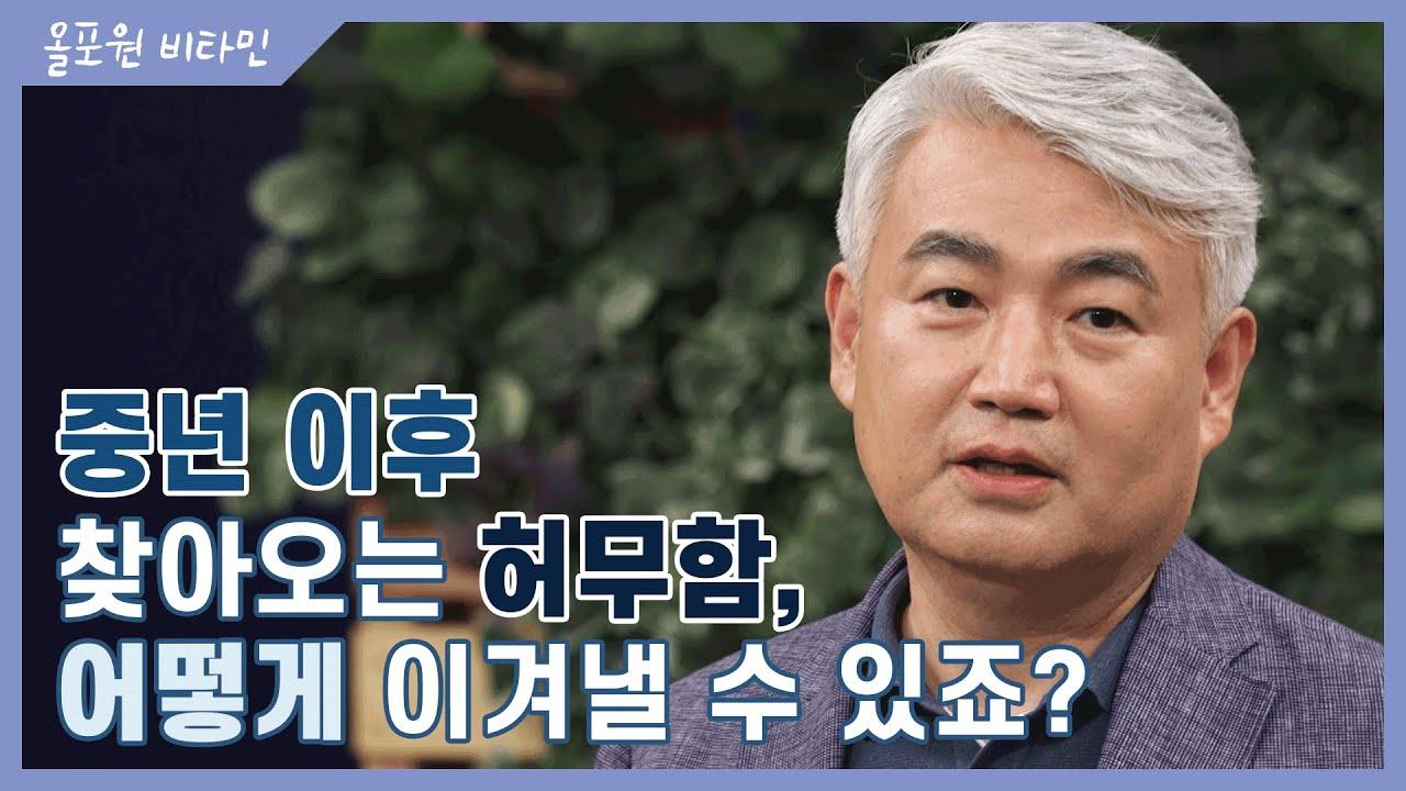 ♡올포원 비타민♡ 중년 이후 찾아오는 허무함, 어떻게 이겨낼 수 있죠?|CBSTV 올포원 138회