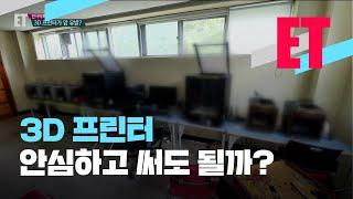 [ET] 3D프린터…밀폐 교실서 암 발병 영향? / K…
