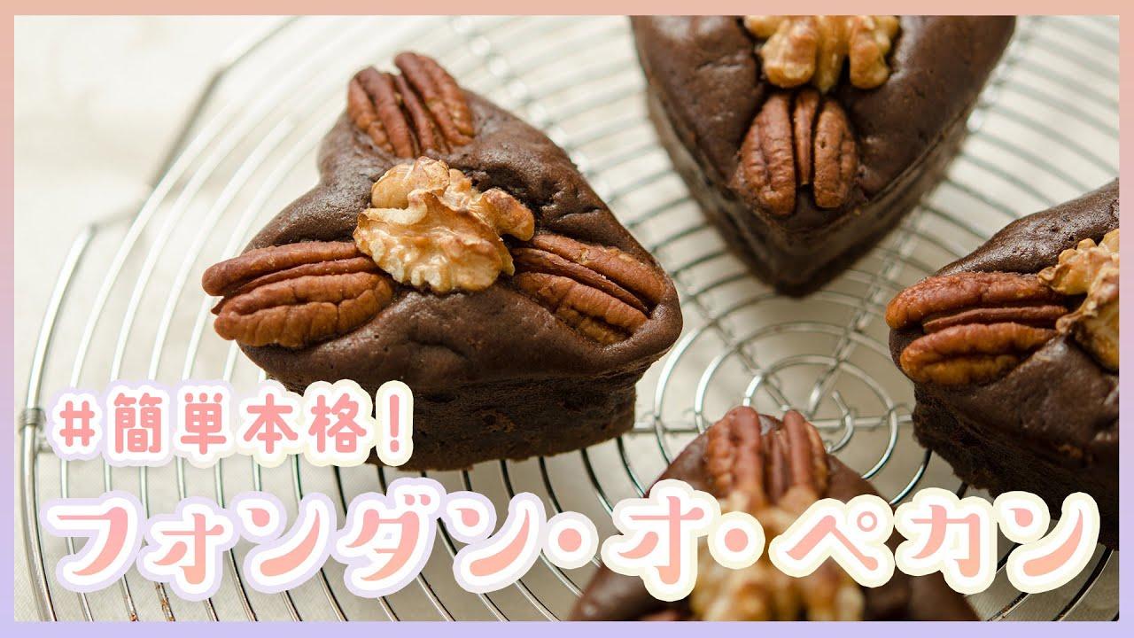 【バレンタイン】クルミのチョコレートケーキの作り方 |簡単レシピで作る焼き菓子:ホワイトデーにもおすすめ , YouTube