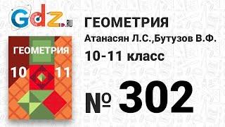 № 302 - Геометрия 10-11 класс Атанасян