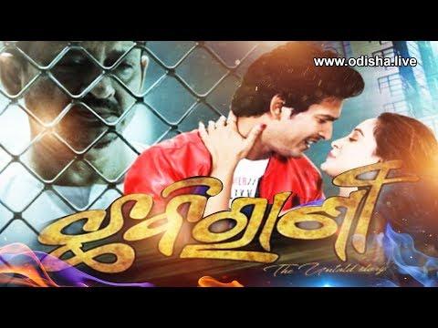 One To One With Actor Aman On Movie Chhabirani  | ଛବିରାଣୀ ହତ୍ୟାକାଣ୍ଡ ଉପରେ ଓଡ଼ିଆ ସିନେମା