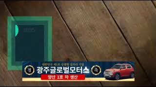 KBC 광주방송 닥터 365 ED + 추석특선 SBS …