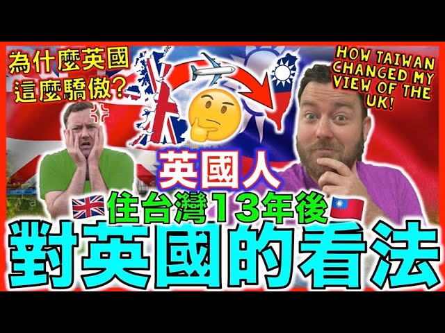 How 13 Years in TAIWAN has changed my view of The UK! 台灣如何改變英國人對英國的看法!
