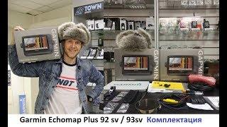 Эхолот картплоттер Garmin Echomap plus 92sv /93sv комплектация. Распаковка в магазине.