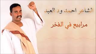 الشاعر أحمد ود العبد مرابيع في الفخر