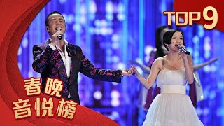2014 央视春节联欢晚会 歌曲《答案》Answer  杨坤 郭采洁  CCTV春晚 thumbnail