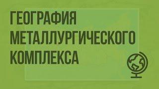 видео Металлургический комплекс России