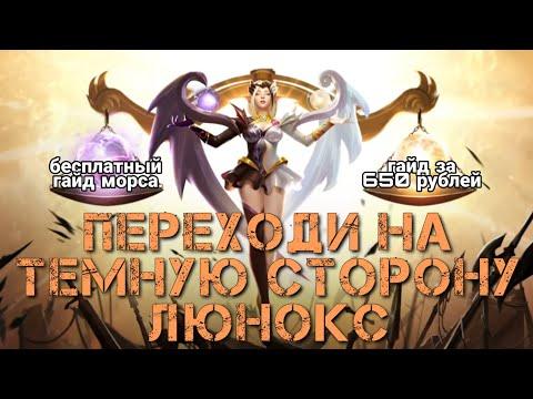 ЛЮНОКС. ГАЙД НЕ ЗА 650 РУБЛЕЙ MOBILE LEGENDS LUNOX
