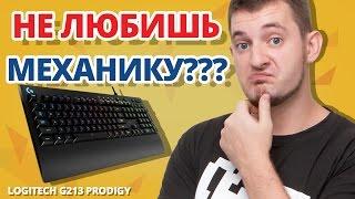 игровая мембренная клавиатура с RGB подсветкой Logitech G213 Prodigy